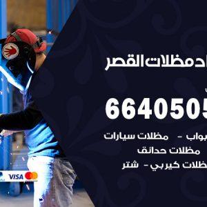 حداد مظلات القصر / 66405051 / حداد أبواب مظلات سيارات شبرات مخازن