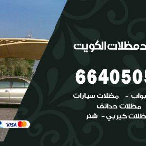 حداد مظلات الضجيج / 66405051 / حداد أبواب مظلات سيارات شبرات مخازن