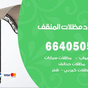 حداد مظلات المنقف / 66405051 / حداد أبواب مظلات سيارات شبرات مخازن