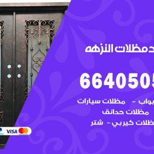 حداد مظلات النزهة / 66405051 / حداد أبواب مظلات سيارات شبرات مخازن