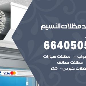 حداد مظلات النسيم / 66405051 / حداد أبواب مظلات سيارات شبرات مخازن