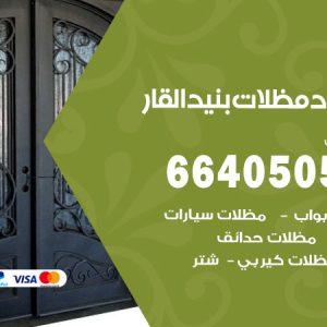 حداد مظلات بنيد القار / 66405051 / حداد أبواب مظلات سيارات شبرات مخازن