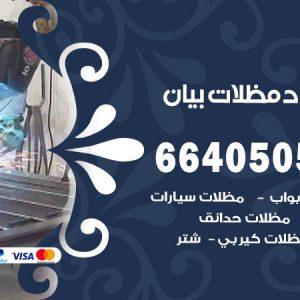 حداد مظلات بيان / 66405051 / حداد أبواب مظلات سيارات شبرات مخازن
