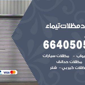 حداد مظلات تيماء / 66405051 / حداد أبواب مظلات سيارات شبرات مخازن