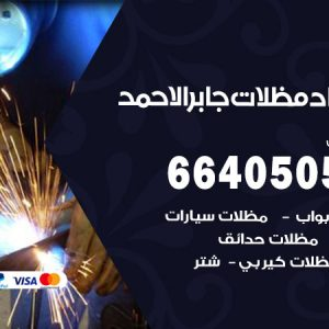 حداد مظلات مدينة جابر الاحمد / 66405051 / حداد أبواب مظلات سيارات شبرات مخازن