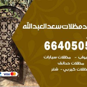حداد مظلات سعد العبد الله / 66405051 / حداد أبواب مظلات سيارات شبرات مخازن