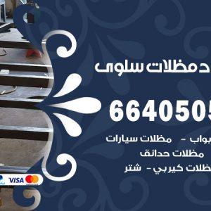 حداد مظلات سلوى / 66405051 / حداد أبواب مظلات سيارات شبرات مخازن