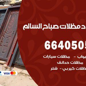 حداد مظلات ضاحية علي صباح السالم / 66405051 / حداد أبواب مظلات سيارات شبرات مخازن