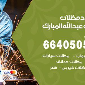 حداد مظلات غرب عبد الله المبارك / 66405051 / حداد أبواب مظلات سيارات شبرات مخازن