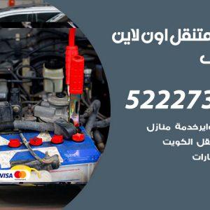 تبديل تواير سيارات سلوى / 99337565 / كراج بنشر متنقل تبديل إطارات السيارات