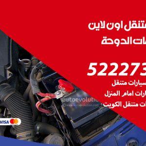 تبديل تواير سيارات شاليهات الدوحة / 99337565 / كراج بنشر متنقل تبديل إطارات السيارات