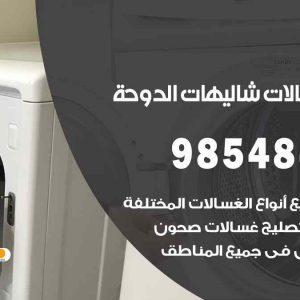 فني غسالات شاليهات الدوحة / 98548488 / فني صيانة غسالات اتوماتيك هندي باكستاني