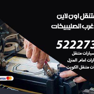 تبديل تواير سيارات شمال غرب الصليبيخات / 99337565 / كراج بنشر متنقل تبديل إطارات السيارات