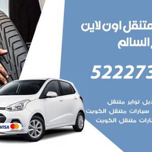 تبديل تواير سيارات صباح السالم / 99337565 / كراج بنشر متنقل تبديل إطارات السيارات