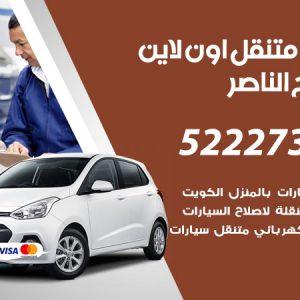 تبديل تواير سيارات صباح الناصر / 99337565 / كراج بنشر متنقل تبديل إطارات السيارات