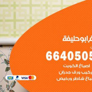 صباغ ابو حليفة / 66405052 / صباغ منازل تركيب ورق جدران باركيه