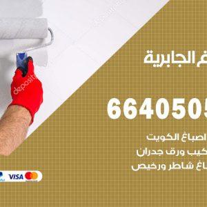 صباغ الجابرية / 66405052 / صباغ منازل تركيب ورق جدران باركيه