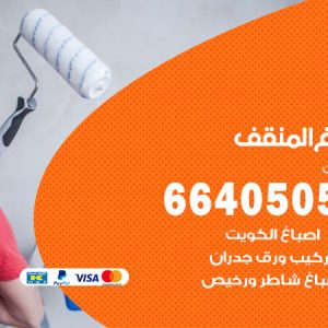 صباغ المنقف / 66405052 / صباغ منازل تركيب ورق جدران باركيه