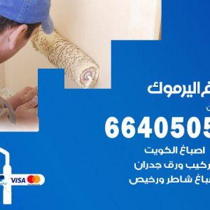 صباغ اليرموك / 66405052 / صباغ منازل تركيب ورق جدران باركيه