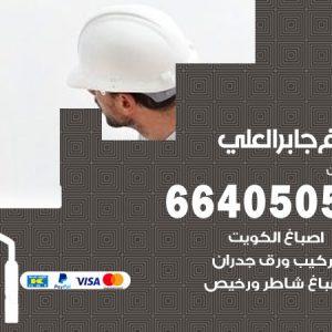 صباغ جابر العلي / 66405052 / صباغ منازل تركيب ورق جدران باركيه