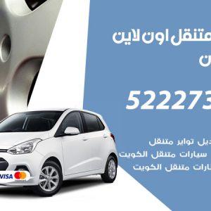 تبديل تواير سيارات صبحان / 99337565 / كراج بنشر متنقل تبديل إطارات السيارات