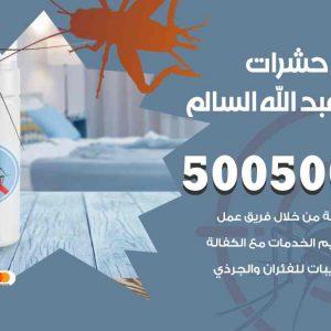 مكافحة حشرات ضاحية عبدالله السالم / 50050647 / شركة مكافحة الحشرات والقوارض
