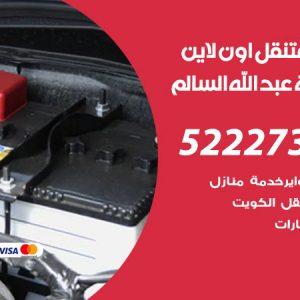 تبديل تواير سيارات ضاحية عبد الله السالم / 99337565 / كراج بنشر متنقل تبديل إطارات السيارات