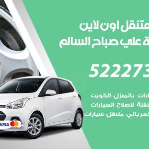 تبديل تواير سيارات ضاحية علي صباح السالم