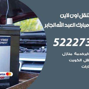 تبديل تواير سيارات ضاحية مبارك العبد الله الجابر / 99337565 / كراج بنشر متنقل تبديل إطارات السيارات