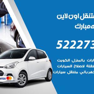 تبديل تواير سيارات عبد الله المبارك / 99337565 / كراج بنشر متنقل تبديل إطارات السيارات