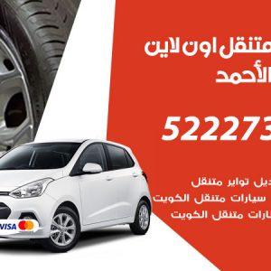 تبديل تواير سيارات فهد الاحمد / 99337565 / كراج بنشر متنقل تبديل إطارات السيارات