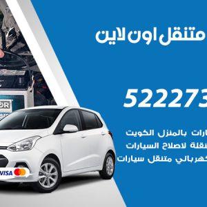 تبديل تواير سيارات كبد / 99337565 / كراج بنشر متنقل تبديل إطارات السيارات