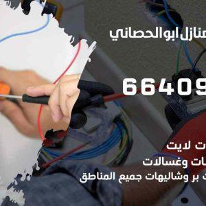 كهربائي منازل ابوالحصاني / 97446767 / فني كهربائي معلم كهرباء مضمون