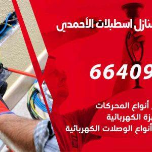كهربائي منازل اسطبلات الأحمدي / 97446767 / فني كهربائي معلم كهرباء مضمون
