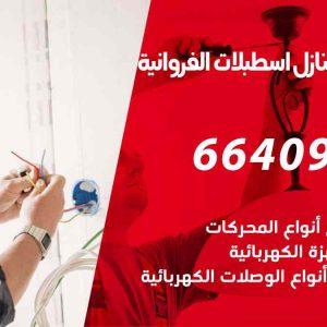 كهربائي منازل اسطبلات الفروانية  / 97446767 / فني كهربائي معلم كهرباء مضمون