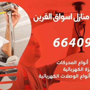 كهربائي منازل أسواق القرين / 97446767 / فني كهربائي معلم كهرباء مضمون
