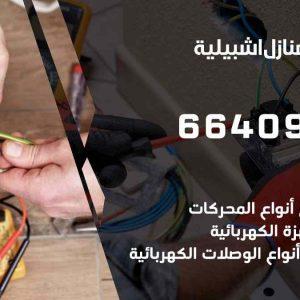كهربائي منازل اشبيلية / 97446767 / فني كهربائي معلم كهرباء مضمون