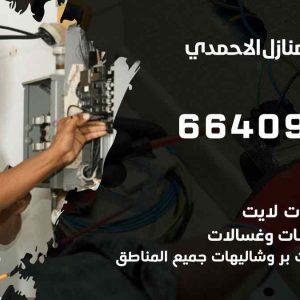 كهربائي منازل الاحمدي / 97446767 / فني كهربائي معلم كهرباء مضمون