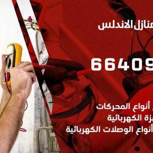 كهربائي منازل الاندلس / 97446767 / فني كهربائي معلم كهرباء مضمون
