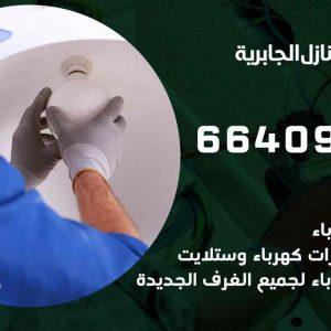 كهربائي منازل الجابرية / 97446767 / فني كهربائي معلم كهرباء مضمون