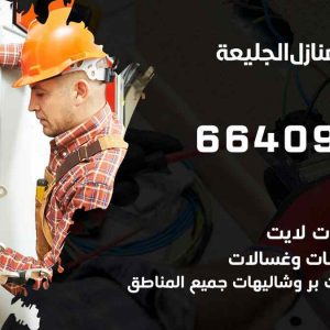 كهربائي منازل الجليعة / 97446767 / فني كهربائي معلم كهرباء مضمون