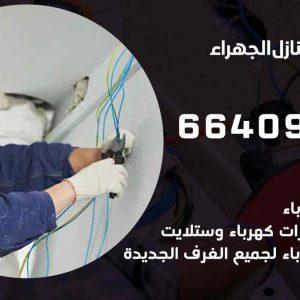 كهربائي منازل الجهراء / 97446767 / فني كهربائي معلم كهرباء مضمون