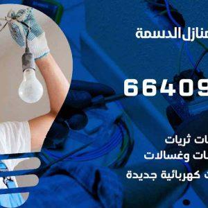 كهربائي منازل الدسمة / 97446767 / فني كهربائي معلم كهرباء مضمون