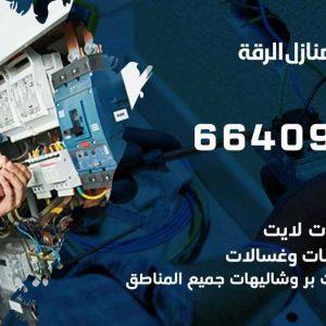 كهربائي منازل الرقة / 97446767 / فني كهربائي معلم كهرباء مضمون