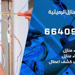 كهربائي منازل الرميثية / 97446767 / فني كهربائي معلم كهرباء مضمون