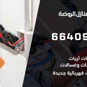 كهربائي منازل الروضة / 97446767 / فني كهربائي معلم كهرباء مضمون