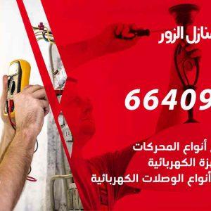 كهربائي منازل الزور / 97446767 / فني كهربائي معلم كهرباء مضمون