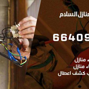 كهربائي منازل السلام / 97446767 / فني كهربائي معلم كهرباء مضمون