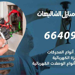 كهربائي منازل الشاليهات / 97446767 / فني كهربائي معلم كهرباء مضمون