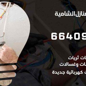 كهربائي منازل الشامية / 97446767 / فني كهربائي معلم كهرباء مضمون